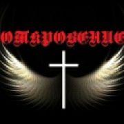 Откровение(Heavy Metal)