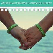 """""""Станем друзьями"""" - межцерковное движение для неженатых и незамужних христиан"""
