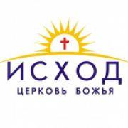 Церковь Исход