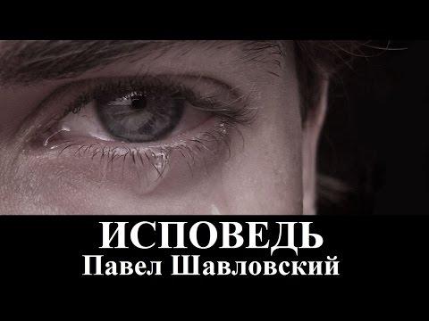 Исповедь христианина Павел Шавловский