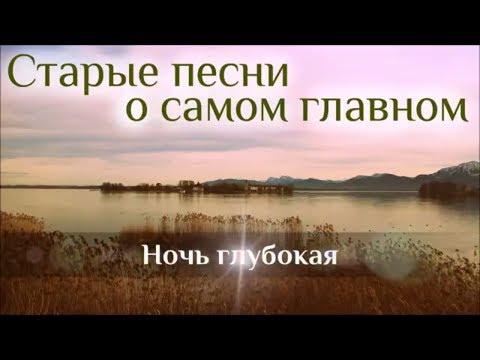 Ночь глубокая, тихо стоят сады - Старая Христианская песня