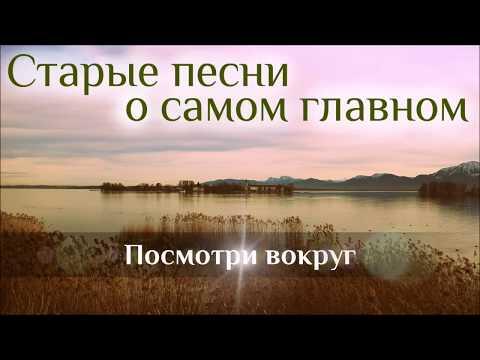 Христианская песня - Посмотри вокруг, дорогой мой друг