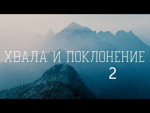 ? Христианские песни (Сборник 2)