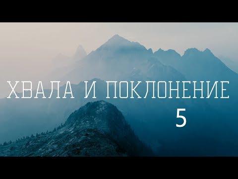 ? Христианские песни (Сборник 5)