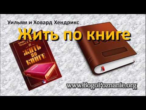 Жить по Книге