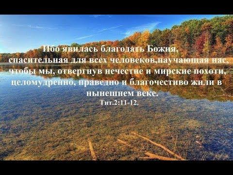 ИСТИННАЯ БЛАГОДАТЬ ДЕЛАЕТ НОВЫМ ТВОРЕНИЕМ