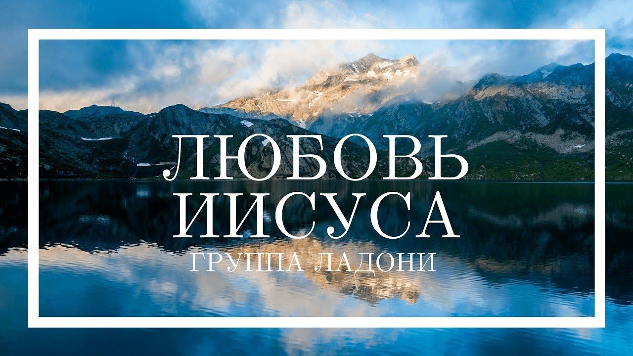 Любовь Иисуса - Христианская песня (Ладони)