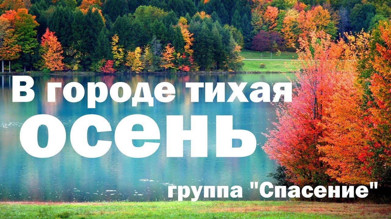 """Осень - группа """"Спасение"""" (Христианская песня)"""