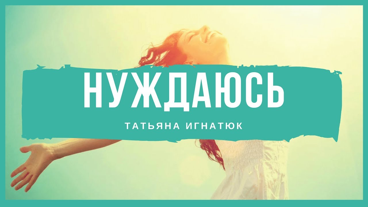 Нуждаюсь - Татьяна Игнатюк