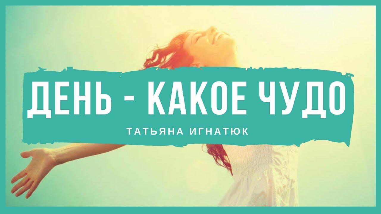 День - какое чудо - Татьяна Игнатюк