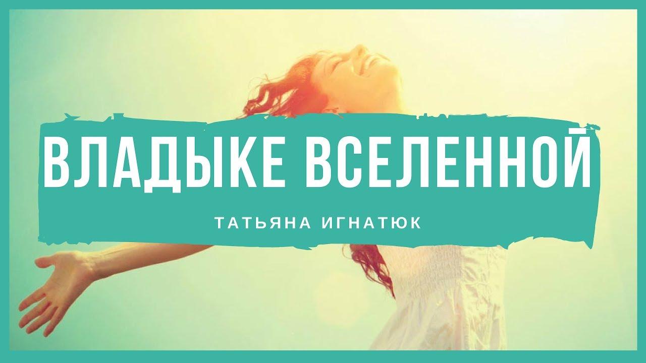 Владыке вселенной - Татьяна Игнатюк (Христианская песня)