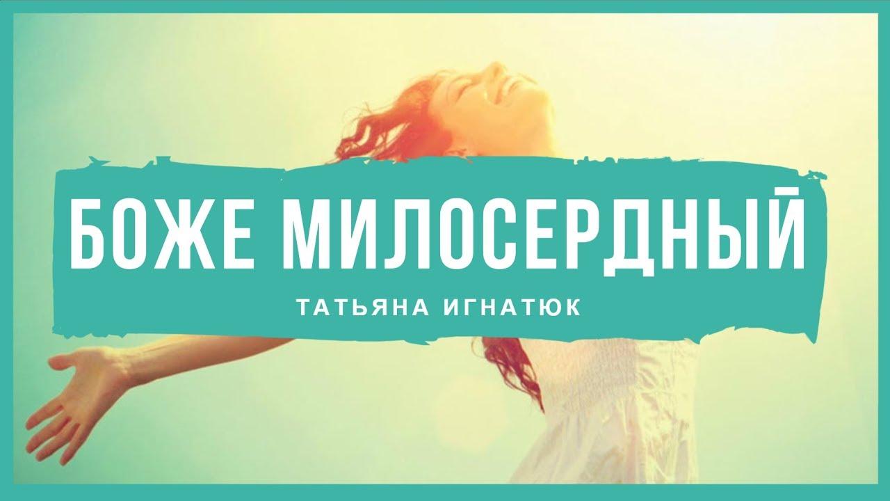 Боже Милосердный - Татьяна Игнатюк (Христианская песня)