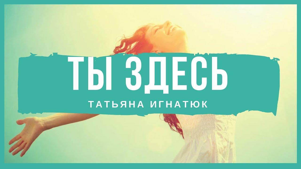 Ты здесь - Татьяна Игнатюк