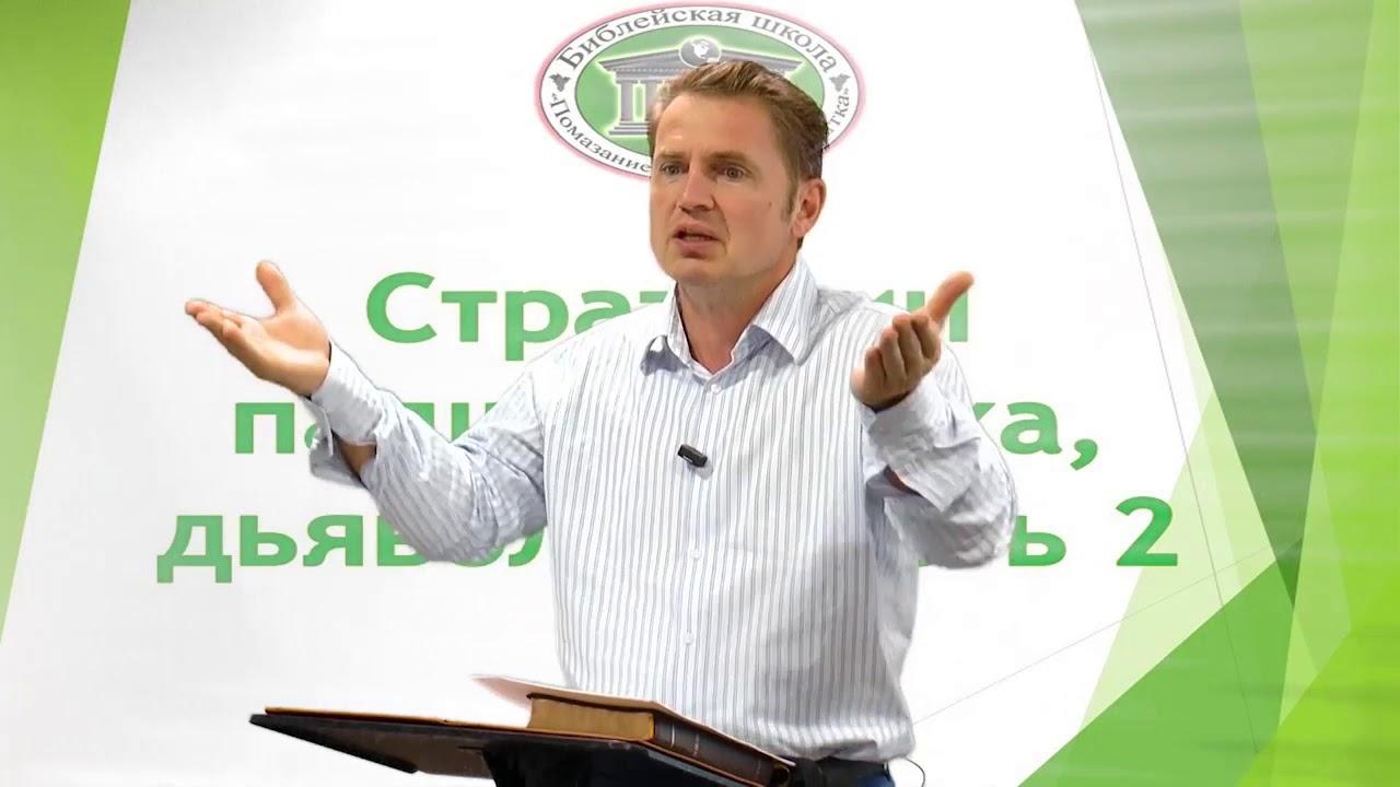 Олег Ремез 2 урок Стратегии падшего духа дьявола
