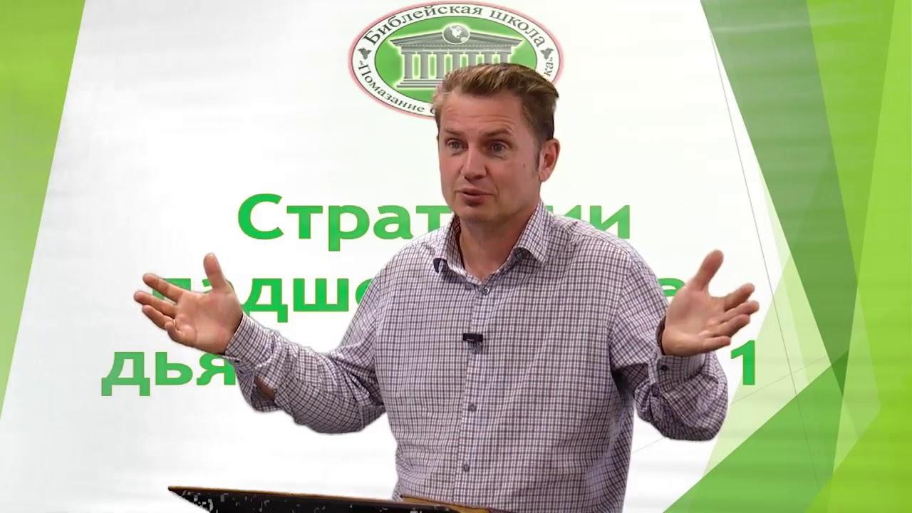 Олег Ремез 1 урок Стратегии падшего духа дьявола