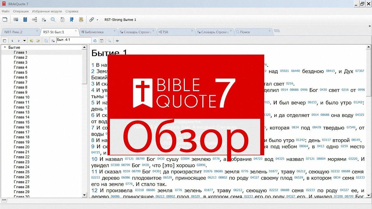 BibleQuote_7.0.0.538/Обзор