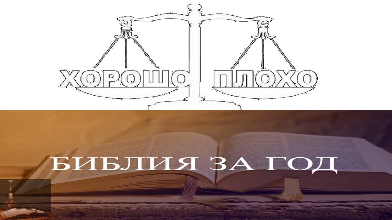 Библия за год. День 1