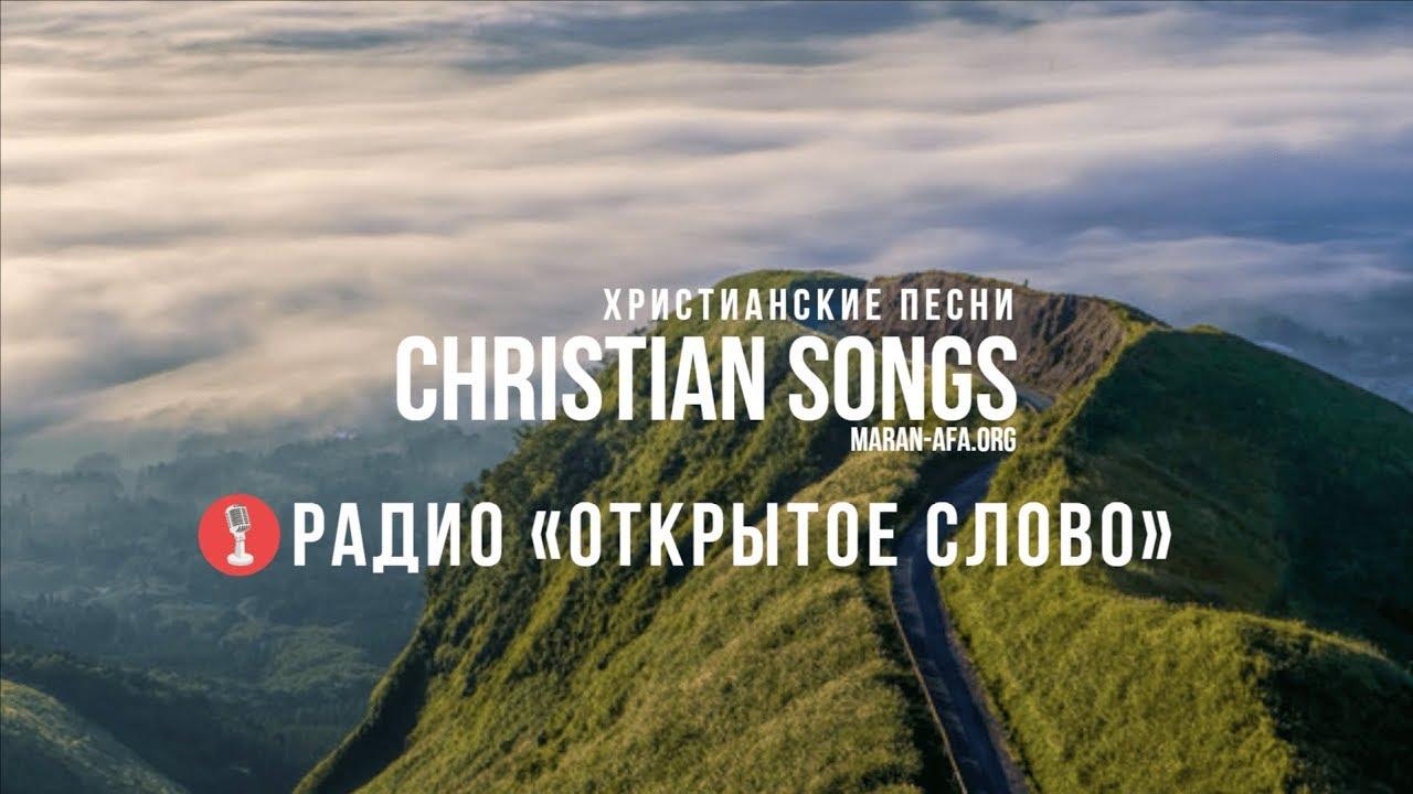 ? Христианское Радио слушать онлайн (24/7 Live Radio)
