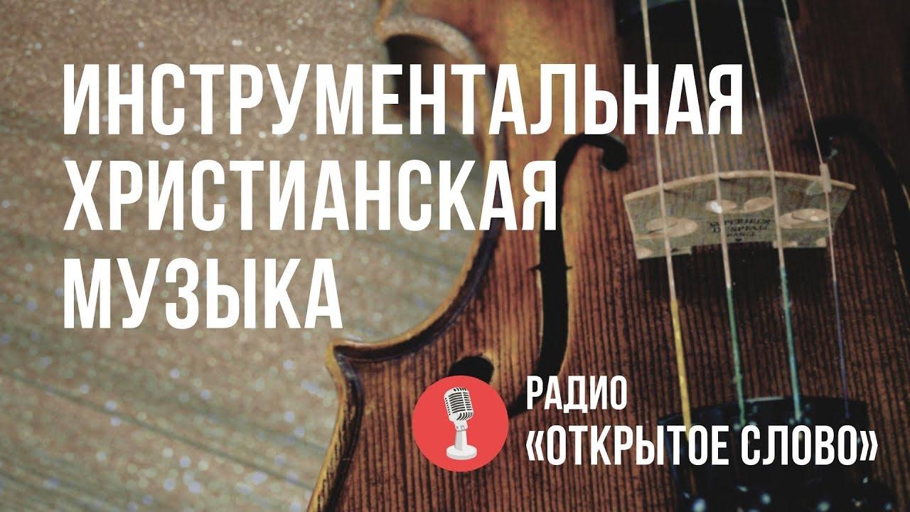 ? Инструментальная Христианская музыка - слушать онлайн