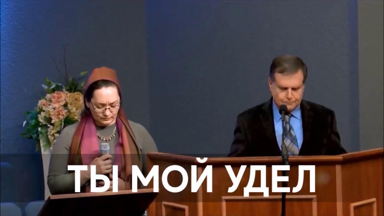 Ты мой удел - Христианская песня