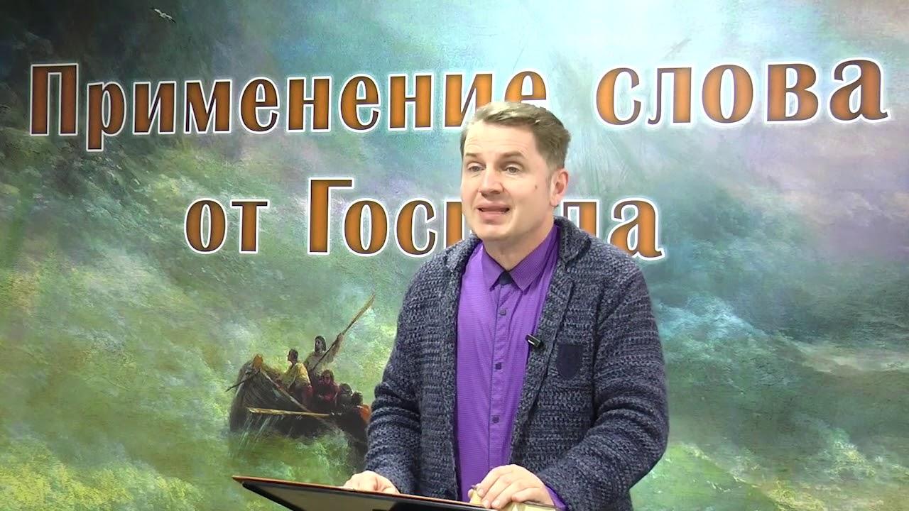 Олег Ремез 03 урок Применение слова от Господа