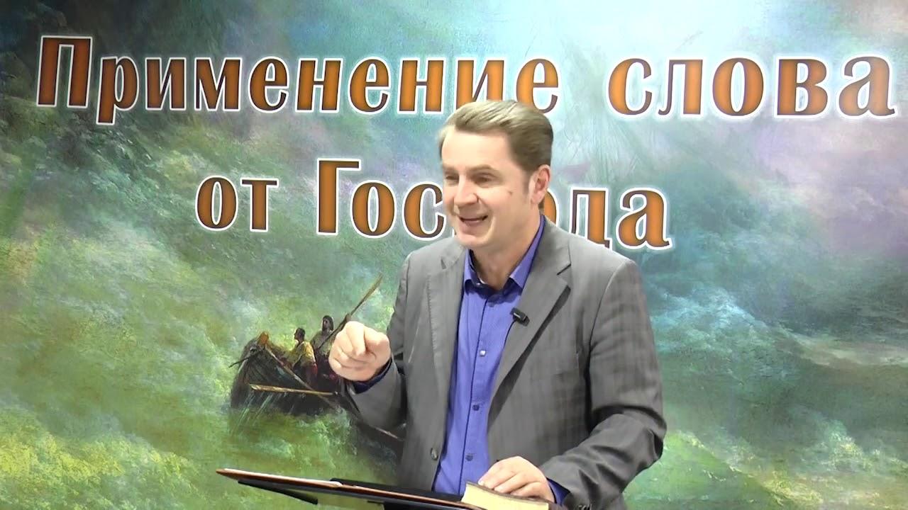 Олег Ремез 02 урок Применение слова от Господа