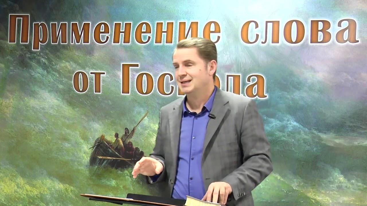 Олег Ремез 01 урок Применение слова от Господа