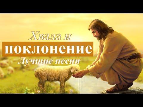 ПЕСНИ ПРОСЛАВЛЕНИЯ - СБОРНИК 2019