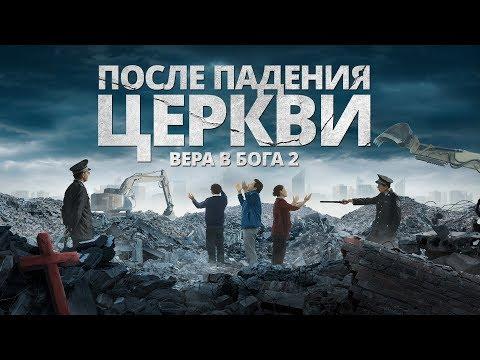 Христианский Фильм «Вера в Бога 2 — После падения церкви» Христианам время пробуждаться
