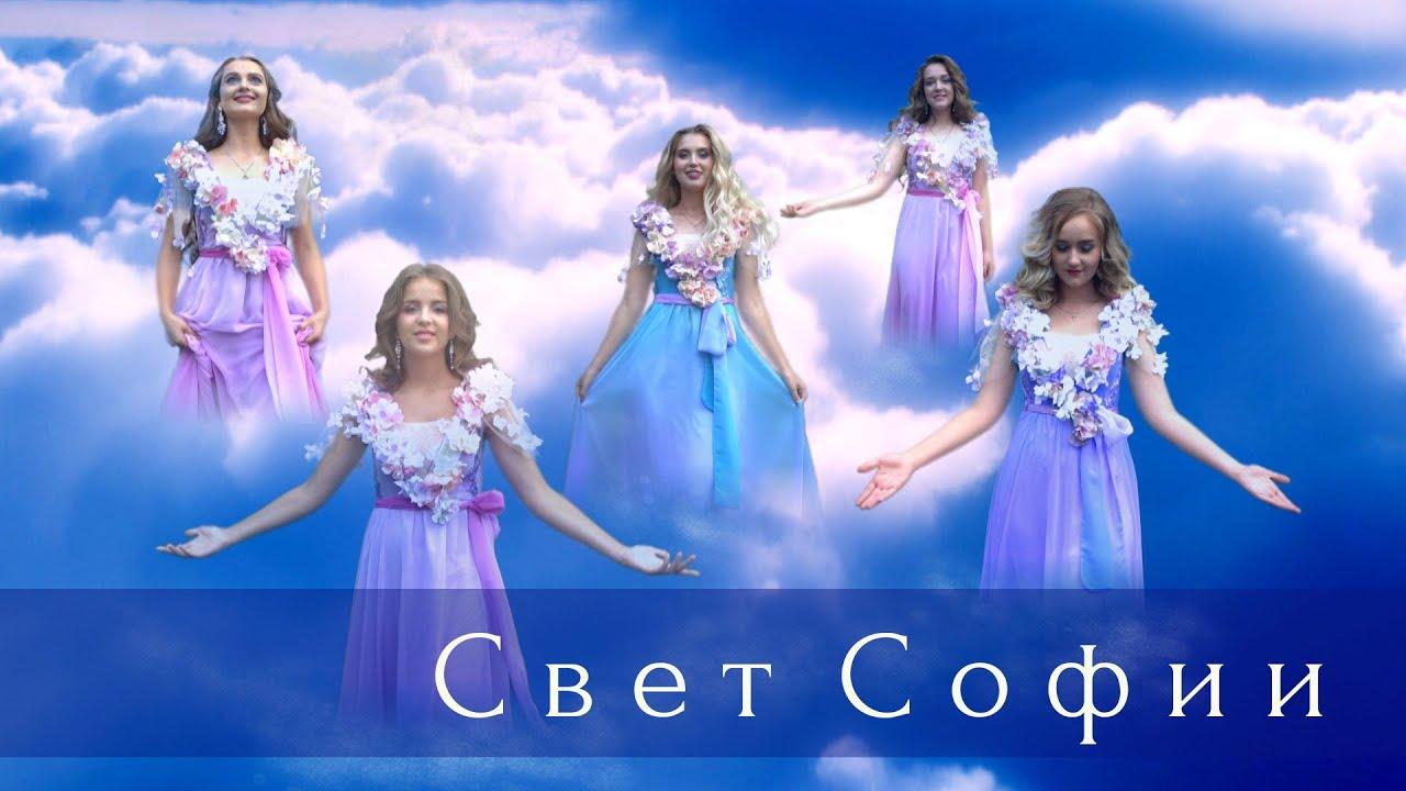 Свет Софии - Небо, я люблю тебя!